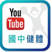 YouTube-國中健體
