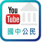 YouTube-國中公民