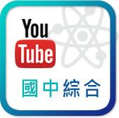 YouTube-國中綜合