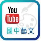 YouTube-國中藝文