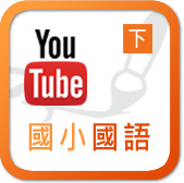 YouTube-國小國語(下)