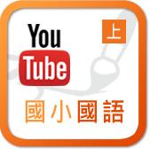 YouTube-國小國語