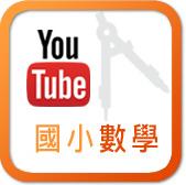YouTube-國小數學