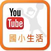 YouTube-國小生活