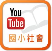 YouTube-國小社會