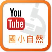YouTube-國小自然