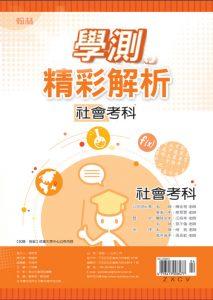106【高中學測精彩解析】社會