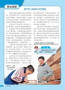 106-7上ch5頁178