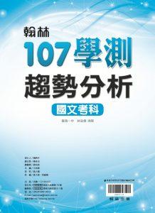 107-學測趨勢分析-國文