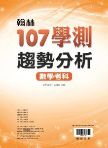 107-學測趨勢分析-數學