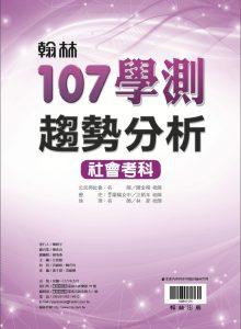 107-學測趨勢分析-社會