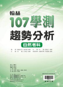 107-學測趨勢分析-自然