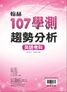 107-學測趨勢分析-英語