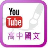 YouTube-高中國文