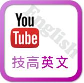 YouTube-技高英文
